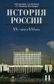 История России XX-начало XXIвв. 11 кл